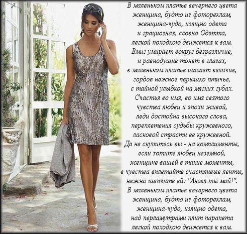 Статусы про красивое платье