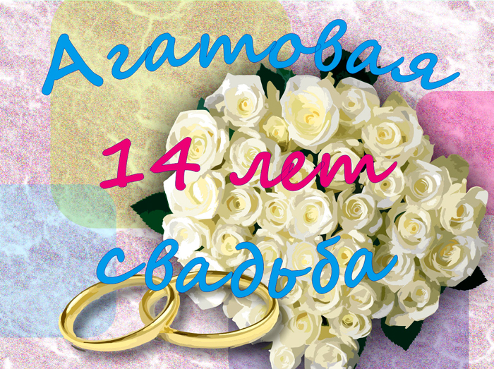 Поздравления на 14 летие годовщины свадьбы