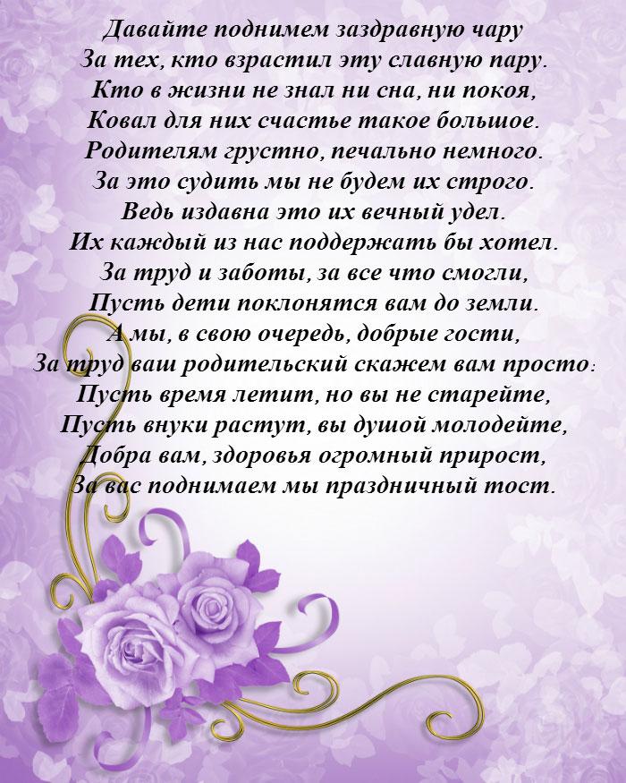 Поздравления в стихах на свадьбу от родителей 70