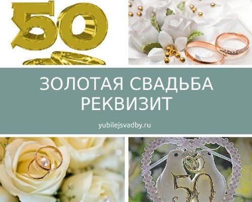 юбилей свадьбы 50 лет сценарий поздравления никому