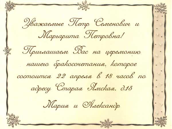 Как подписать свадебную открытку примеры текста 48