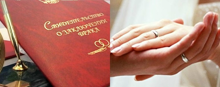 Закон о 3 днях для свадьбы