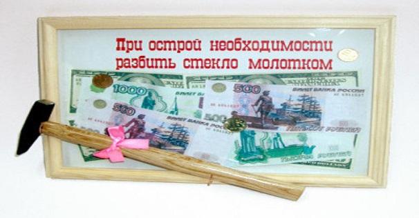 Деньги поздравление в рамке
